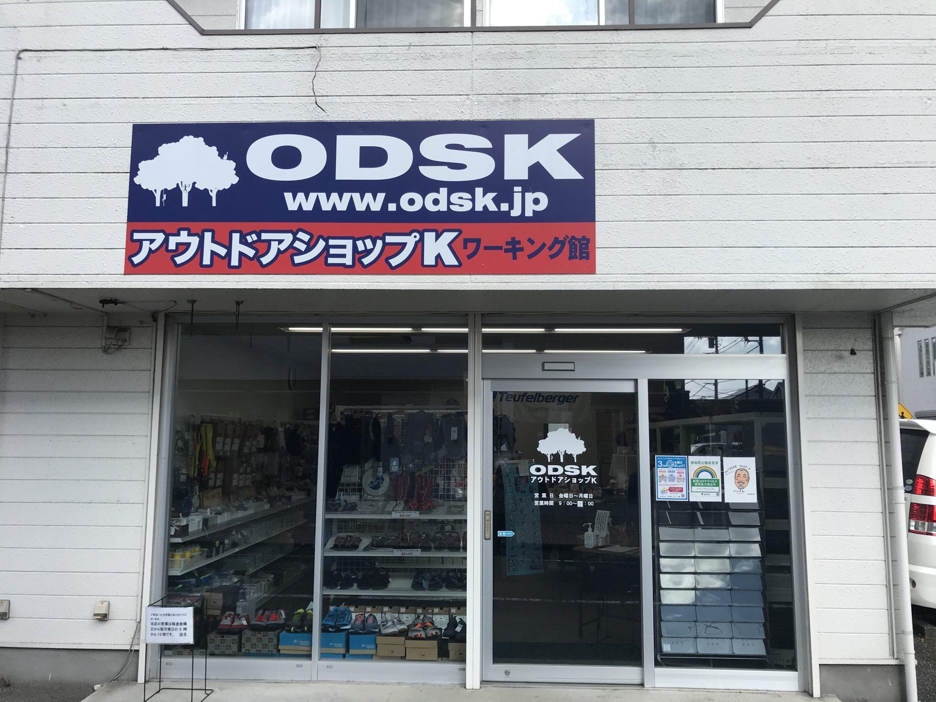 新型コロナウィルス非常事態宣言による東京店の営業体制について